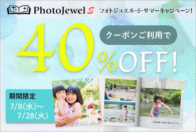 """フォトアルバムサービス""""PhotoJewel S(フォトジュエル・エス)""""で、「15cm・21cmスクエア 人気6商品40%OFF サマーキャンペーン」を実施"""