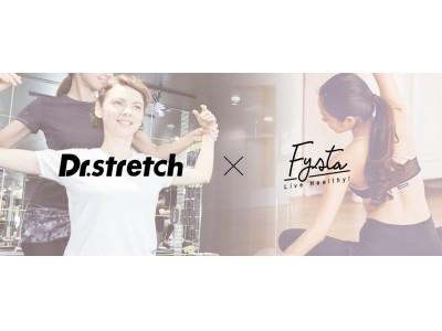 総合フィットネスアプリ「Fysta」×ストレッチ専門店「Dr.ストレッチ」 コラ…