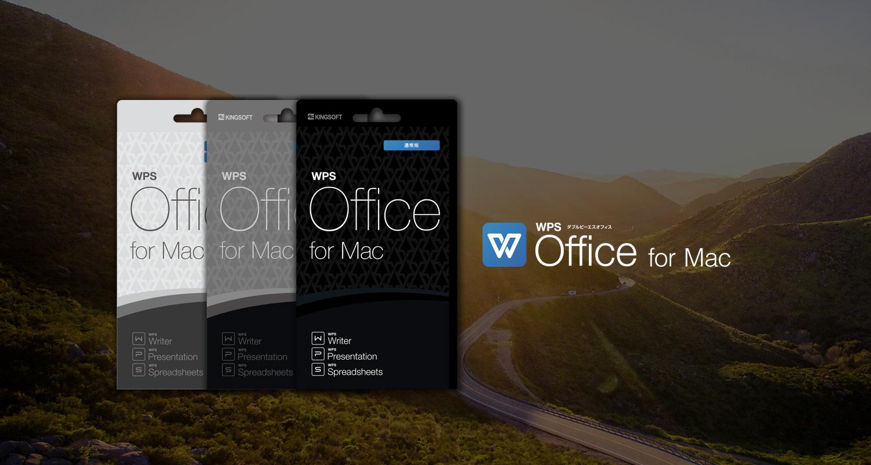 キングソフト、macOS向け総合オフィスソフト「WPS Office for Mac」を全国主要家電... 画像