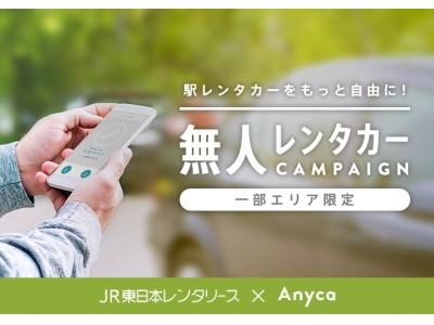 JR東日本・DeNAがレンタカー無人貸出サービスの実証実験を開始