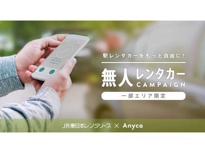 JR東日本・DeNAがレンタカー無人貸出サービスの実証実験をホテル、東京駅など…