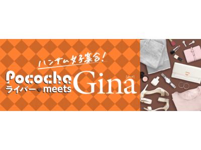 ライブコミュニケーションアプリ「Pococha」ファッション誌『Gina』 誌面出演をかけたイベント開催