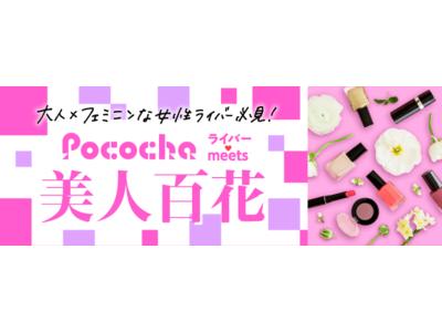 ライブコミュニケーションアプリ「Pococha」女性ファッション誌『美人百花』 誌面出演をかけたイベント開催