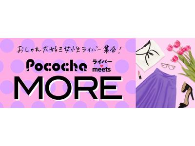 ライブコミュニケーションアプリ「Pococha」女性ファッション誌『MORE』出演権イベント開催