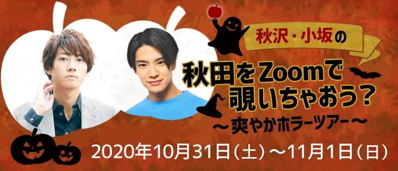 自宅でタレントと旅行気分が味わえる「新感覚イベントオンラインツアー」10月31日・11月1日に開催!