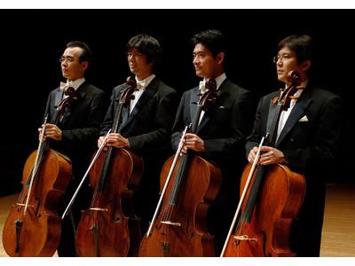 20年を超えて定期的に活動しているチェロ四重奏は他にない。『ラ・クァルティーナ 結成20周年記念公演』開催決定!カンフェティにてチケット発売。