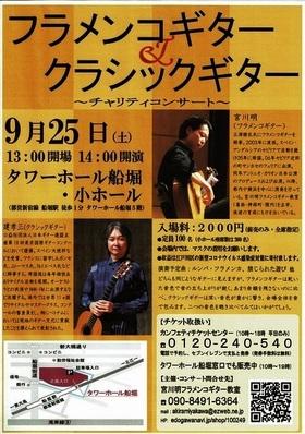 二つのギター演奏を聴き比べ!『フラメンコギター&クラシックギター』開催決定!カンフェティにてチケット発売