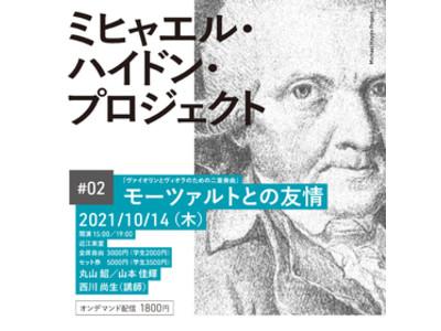 あなたの知らない素敵な音楽に出逢いませんか? ミヒャエル・ハイドン・プロジェクト #02 モーツァルトとの友情 『ヴァイオリンとヴィオラのための二重奏曲』 開催決定! カンフェティにてチケット発売