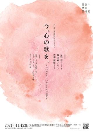 青森県立美術館アレコホールにて歌とピアノの演奏会 「今、心の歌を。」~一つの声と二つのピアノで紡ぐ~開催決定 カンフェティでチケット発売