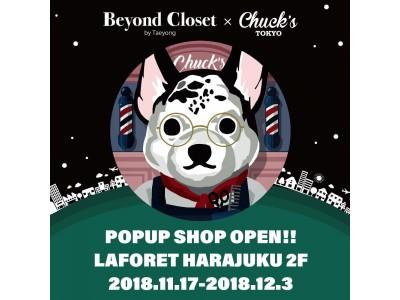 「Beyond Closet (ビヨンドクローゼット)」 POP-UP SHOPオープン!K-POPアーティストやセレブリティが最も愛する人気ブランド