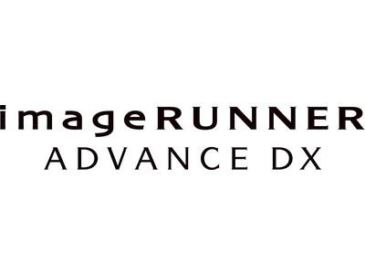 「imageRUNNER ADVANCE DX」シリーズと「勘定奉行」の連携を開始 クラウド型MFP機能拡張プラットフォームで会計処理業務を効率化