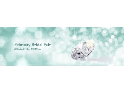 【ith / イズ】婚約指輪&結婚指輪に特別感をプラス!February Bridal Fair2019 スタート