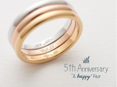 """[ith5周年]結婚指輪は幸せのお守り! """"& happy""""な刻印プレゼント"""