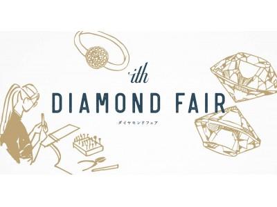 【ith/イズ】ダイヤモンドをサイズアップ!特別価格で憧れの婚約指輪を