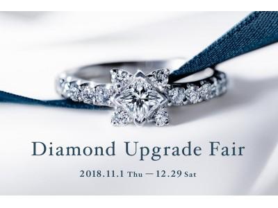 上質なダイヤモンドへアップグレードのチャンス!婚約指輪&結婚指輪の購入で ith/イズ から年末のプレゼント