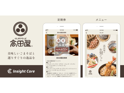 プロスペリティ1のそば屋チェーン高田屋が「ごまそば 高田屋 公式アプリ」をインサイトコアでリリースし、サ...