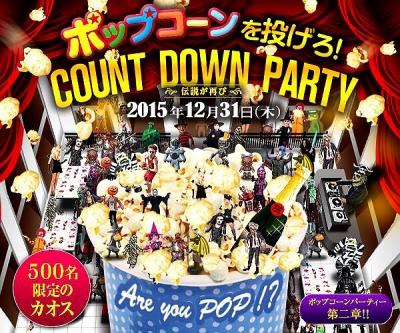 【日本初ジャンルのイベントが六本木に再登場】大晦日年越しカウントダウンのイベントはパリピになる!ポップコーンパーティー第二弾開催のお知らせ!