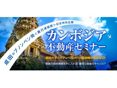 カンボジア不動産セミナーを開催!