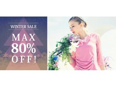 冬セールを今日から開催中!!80パーセントオフ!ダンス衣装専門ブランド「レイリーナ(Leirena)」