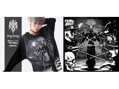 【Drug honey】地獄の舞踏会/オーバーTシャツ発売!【アトリエサーカス】