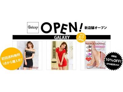 雑誌掲載商品多数取り扱い!!キャバ系ドレスの「GALAXY」がアパレル仕入れサイトのイチオクネットに登場!