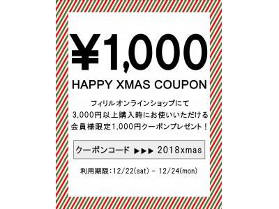 【会員様限定!Xmas1000円オフクーポン】北欧テイストのナチュラル服・雑貨を取り扱う「fillil(フィリル)」が明日より1000円オフクーポンを配布!