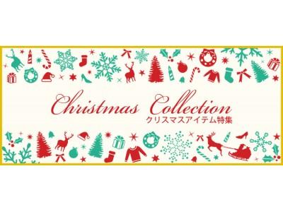 いよいよ今年もクリスマスシーズンが到来「2019年クリスマス特集」がアパレル仕入れサイトのイチオクネットでスタートしました!