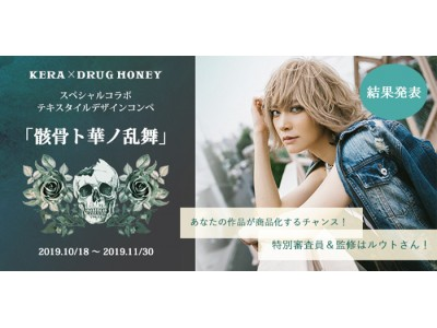 KERA × Drug Honey コラボコンペ「骸骨ト華ノ乱舞」受賞作品発表!