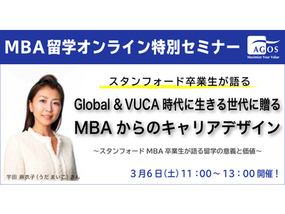 【MBA留学オンライン特別セミナー】 スタンフォード卒業生が語る~Global & VUCA時代に生きる世代に贈るMBAからのキャリアデザイン 3/6(土)開催