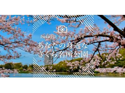 日本の春を公園で楽しむ!PARKFULフォトコンテスト〈あなたの身近なさくら名所公園〉開催