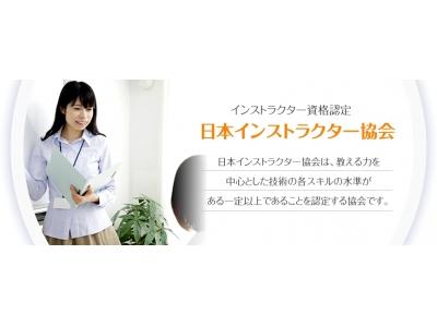 『ビーズアクセサリーインストラクター試験』(日本インストラクター協会主催)の申込み受け付けを開始いたしました。