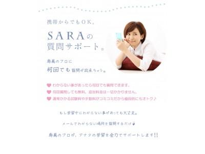 SARAスクールジャパンの「カクテル基本コース/プラチナコース」通信講座を新規開講しました。