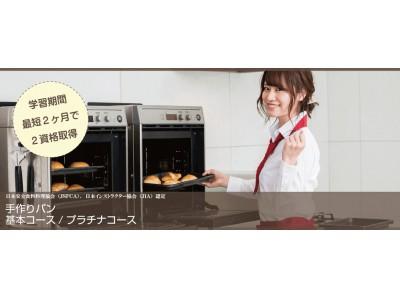SARAスクールジャパンの「手作りパンコース」通信講座を新規開講しました。