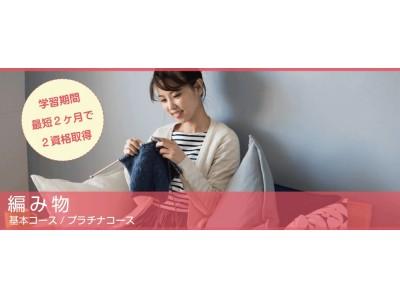 SARAスクールジャパンの「編み物コース」通信講座を新規開講しました。