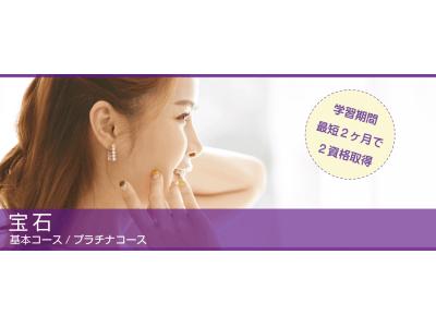 SARAスクールジャパンの「宝石コース」通信講座を新規開講しました。