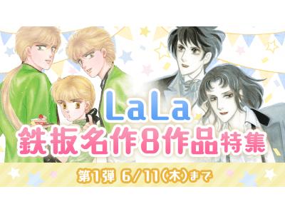 マンガアプリ「マンガPark」は、『LaLa鉄板名作8作品特集』として一部タイトルの無料公開キャンペーンを6月5日より実施