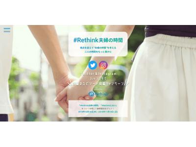 あなたらしい夫婦の在り方を投稿しよう!「#Rethink夫婦の時間」SNSキャンペーンを開催