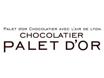 【ショコラティエ パレ ド オール】2020年春の新作ショコラ&新作パフェ