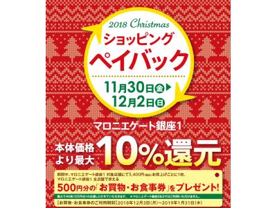 【マロニエゲート銀座1】11/30(金)より「最大10%還元!ショッピングペイバック」開催!