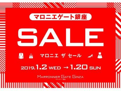 2019年初売り「マロニエ ザ セール」1月2日(水)午前10時スタート!