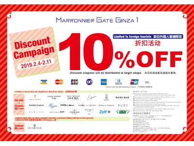 【マロニエゲート銀座1】2/4(月)より「訪日外国人客様対象 10% Discount Campaign」スタート!!