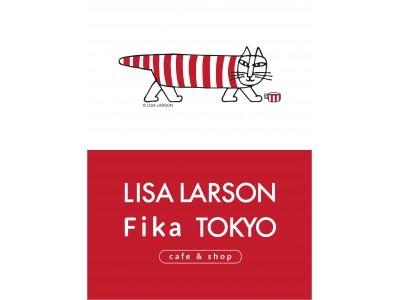 リサ・ラーソン コラボカフェ LISA LARSON Fika TOKYO 2019年10月4日(金)オープン決定!!