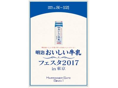 【マロニエゲート銀座1】6/3(土)~12(月)『明治おいしい牛乳フェスタ2017in東京』開催!