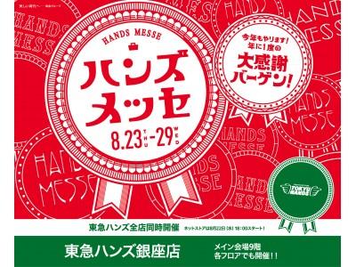 【マロニエゲート銀座1】8/23(木)より東急ハンズ銀座店にて「ハンズメッセ」…