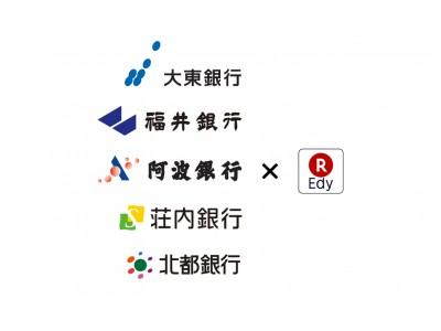 電子マネー「楽天Edy」のスマホアプリで大東銀行・福井銀行・阿波銀行・荘内銀行・北都銀行の預金口座からEdyのチャージが可能に