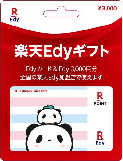 楽天Edy、全国のドラッグストアにて、Edy3,000円分付きの「楽天Edyギフトカード」販売開始