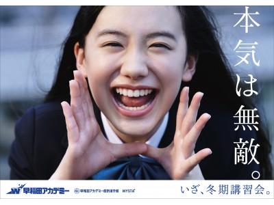 進学塾『早稲田アカデミー』 本シリーズ初挑戦 芦田愛菜さんが本気で叫ぶ!小中学生に全力でエール送る新グラフィック広告「本気は無敵。」を初公開