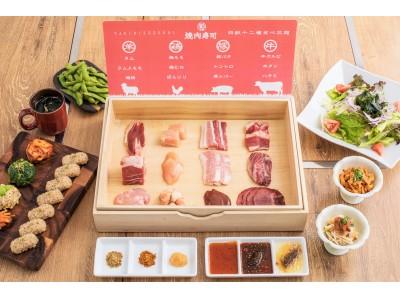 【肉の日】牛・豚・鶏・羊の四獣十二種の焼肉食べ放題が1,000円オフ!『大宮 焼肉寿司』にて5月29日より実施