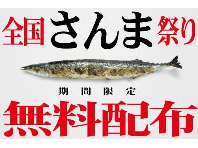 日本で最速!秋の全国さんま祭り!<全国12ヶ所>で9/1より同時開催いたします!旬のさんまを無料で配布