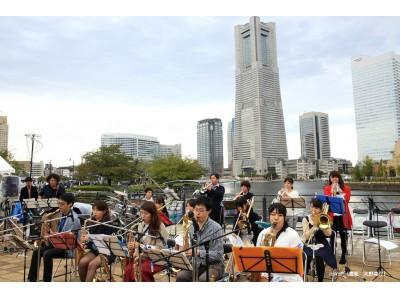 秋の横浜でジャズライブを堪能! あらゆる種類のジャズに出会える2日間。10月7日・8日は「横濱 JAZZ PROMENADE 2017」